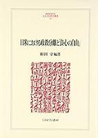 日米における政教分離と「良心の自由」 (MINERVA人文・社会科学叢書)