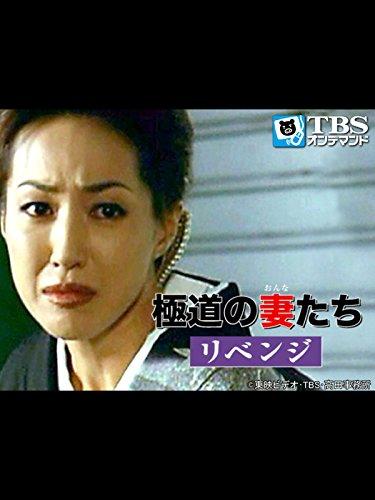 映画「極道の妻たち・リベンジ」【TBSオンデマンド】