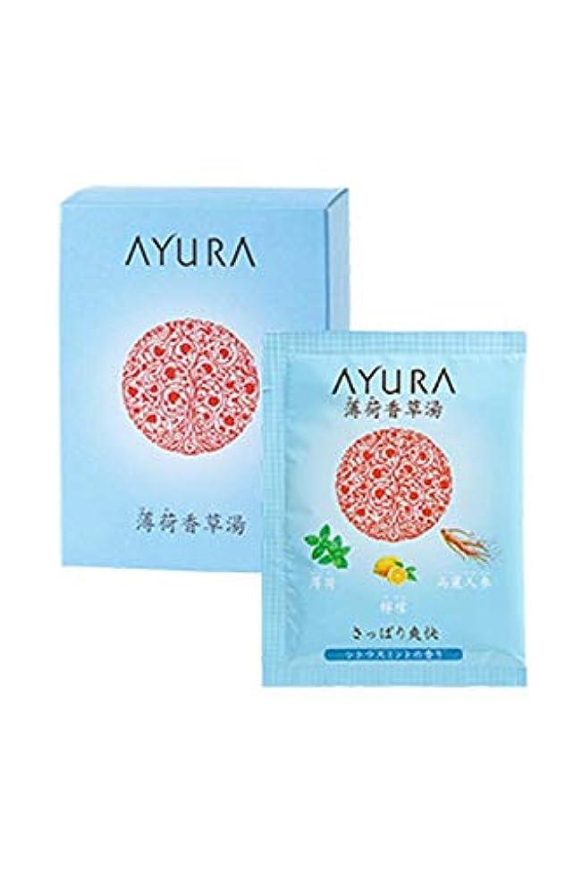 非公式略語ぴかぴかアユーラ (AYURA) 薄荷香草湯 25g×10包 〈 浴用 入浴剤 〉 さっぱり爽快