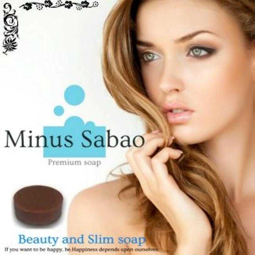 強制頻繁に魅了するMinus Sabao ( マイナスシャボン )