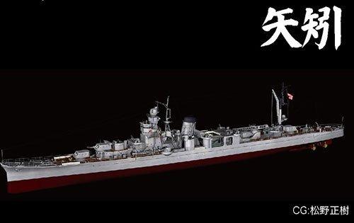 フジミ 1/700 日本海軍軽巡洋艦 矢矧 フルハルモデル  帝国海軍シリーズ No.37  FH-37