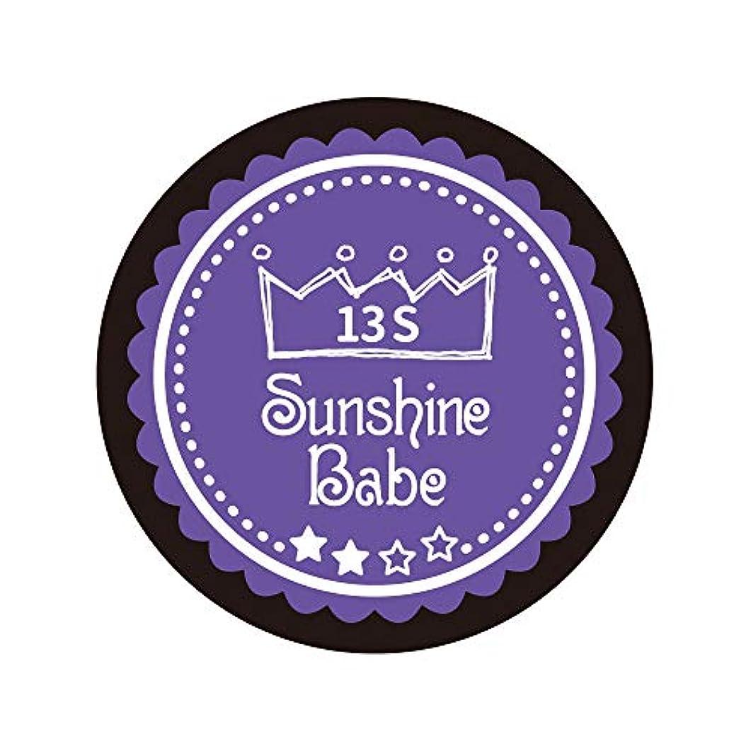エンターテインメント挑発するひらめきSunshine Babe カラージェル 13S ウルトラバイオレット 2.7g UV/LED対応