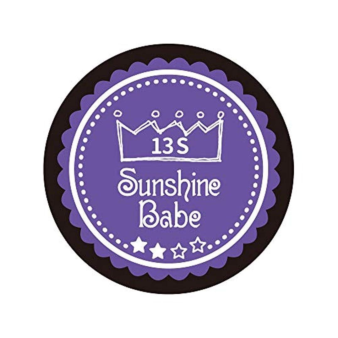 ネックレット壊滅的なピンチSunshine Babe カラージェル 13S ウルトラバイオレット 2.7g UV/LED対応