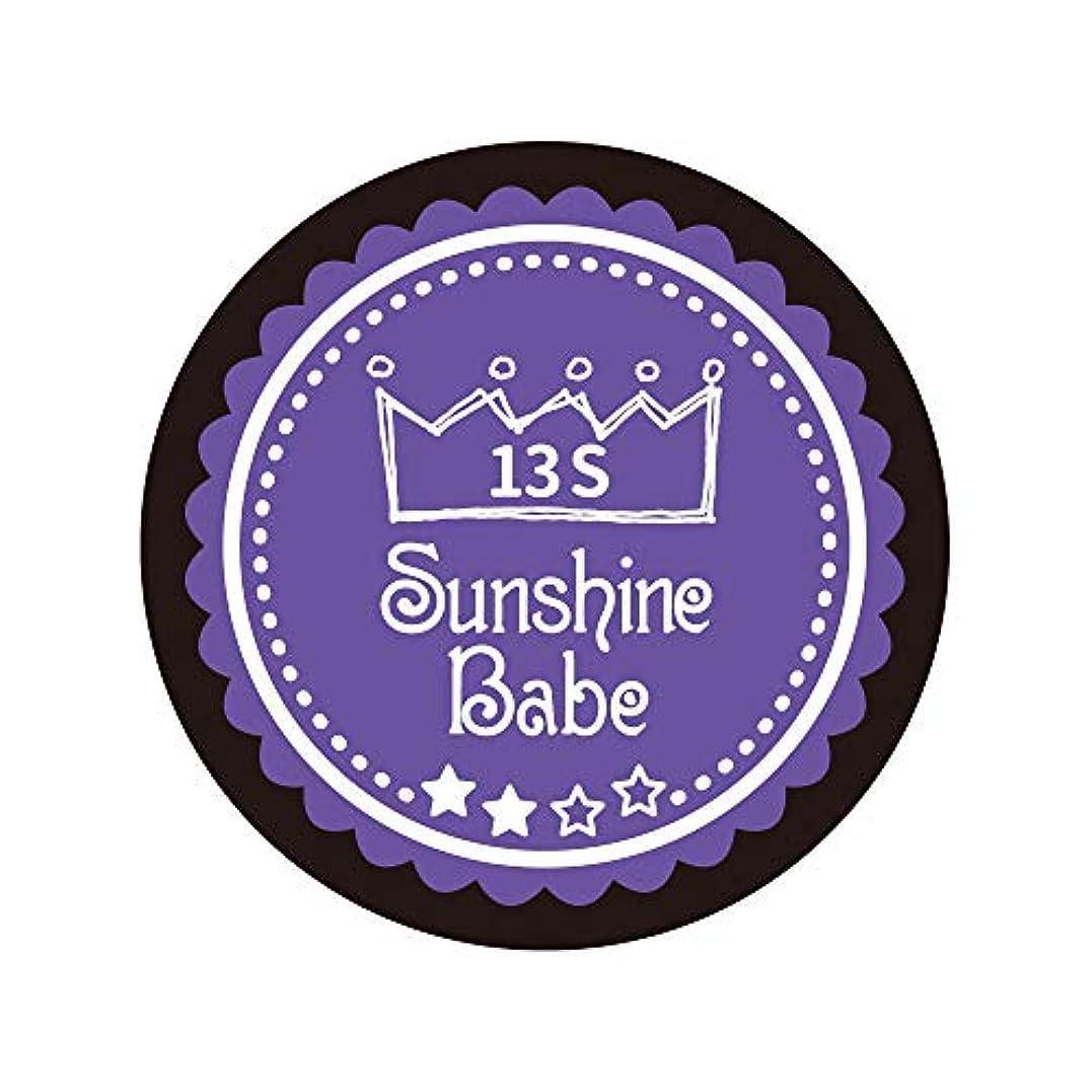 止まる新聞悪化するSunshine Babe コスメティックカラー 13S ウルトラバイオレット 4g UV/LED対応
