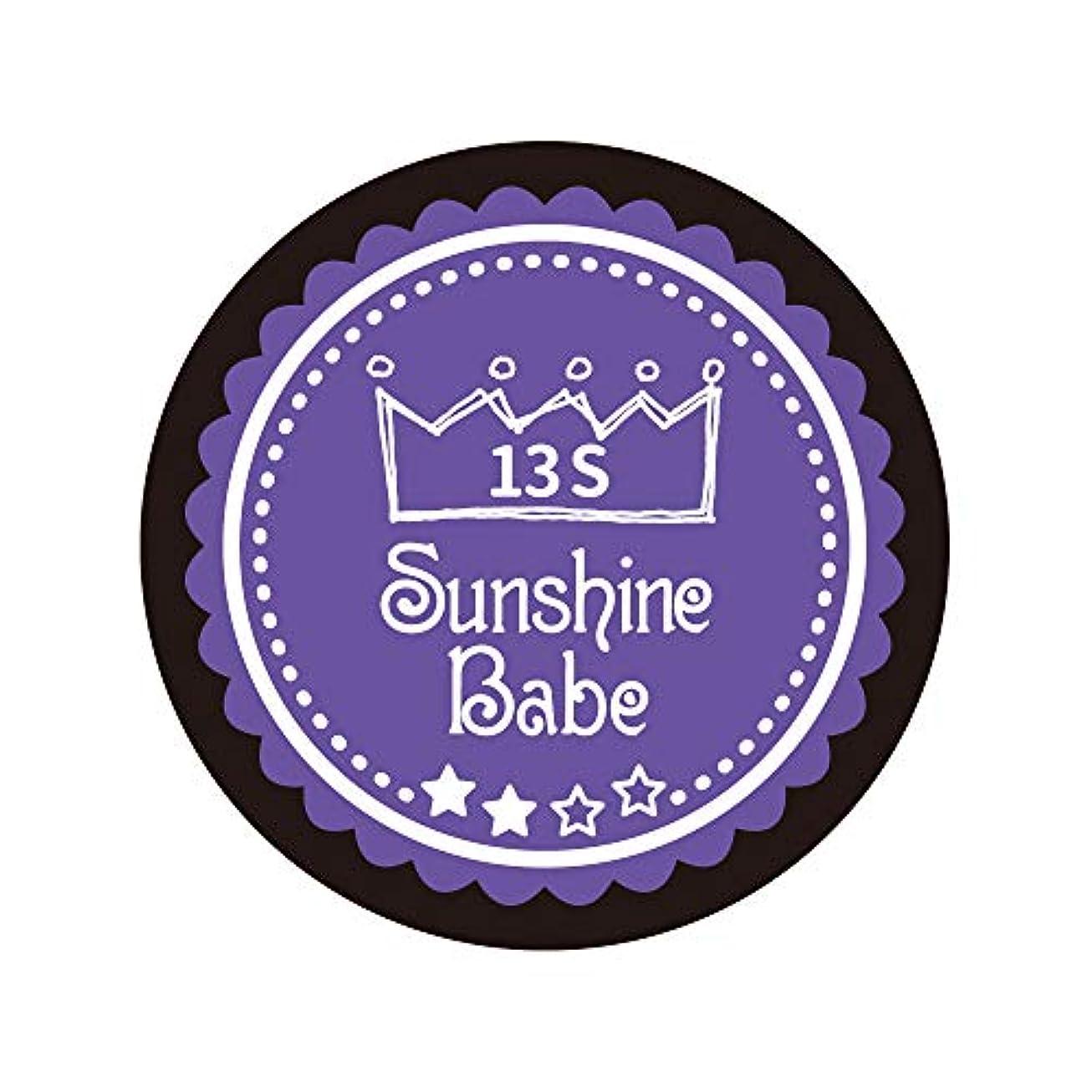 あなたはオープニング難しいSunshine Babe コスメティックカラー 13S ウルトラバイオレット 4g UV/LED対応