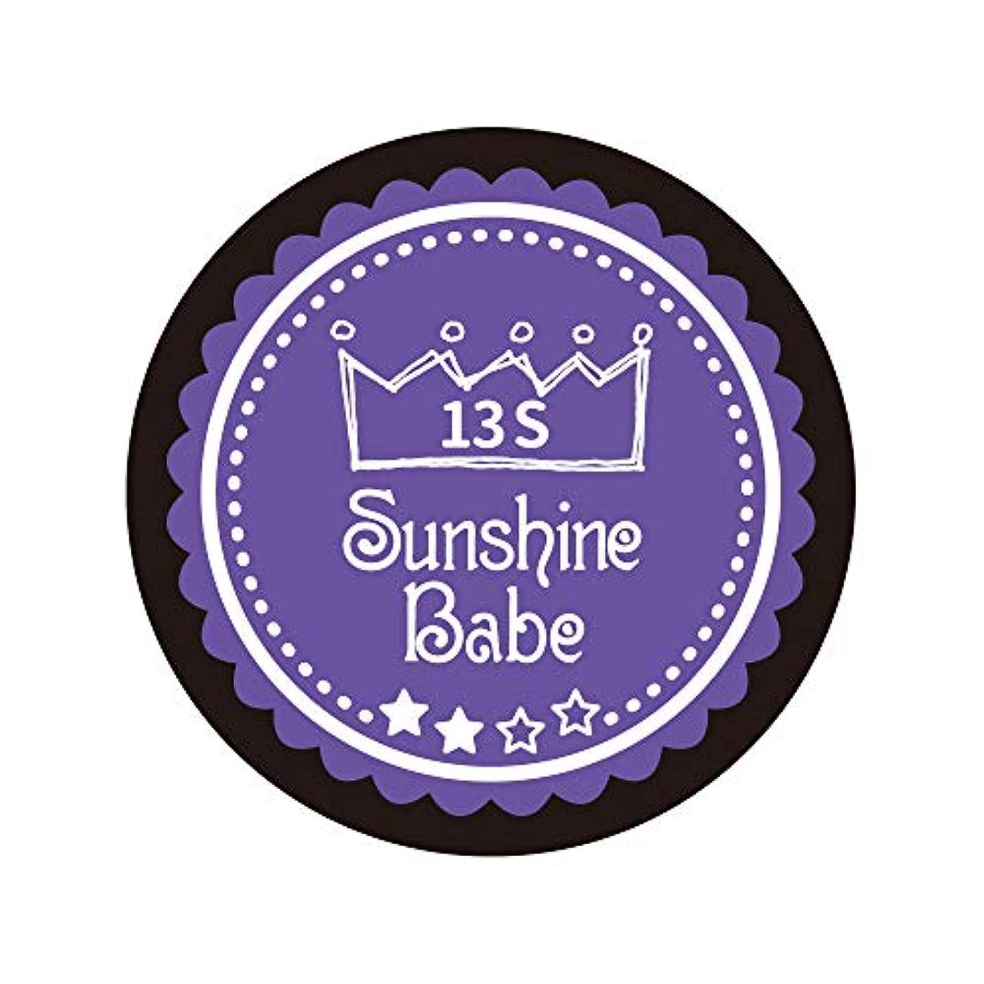 運搬ティーンエイジャーグリップSunshine Babe カラージェル 13S ウルトラバイオレット 2.7g UV/LED対応