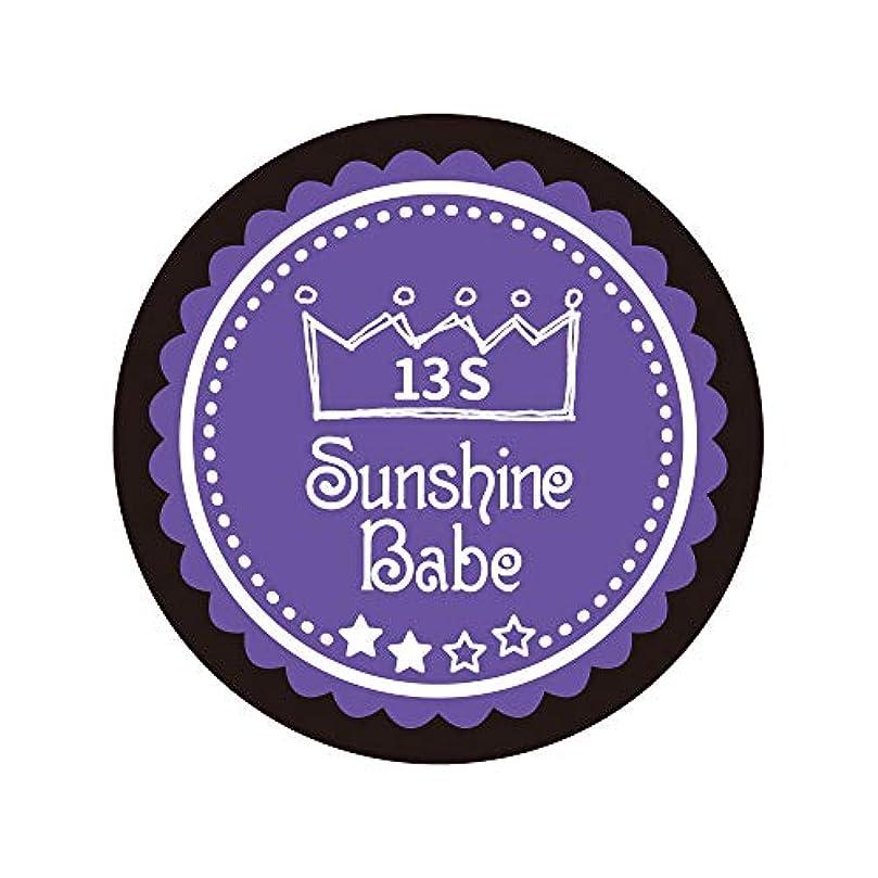 悪性腫瘍公式アークSunshine Babe カラージェル 13S ウルトラバイオレット 2.7g UV/LED対応
