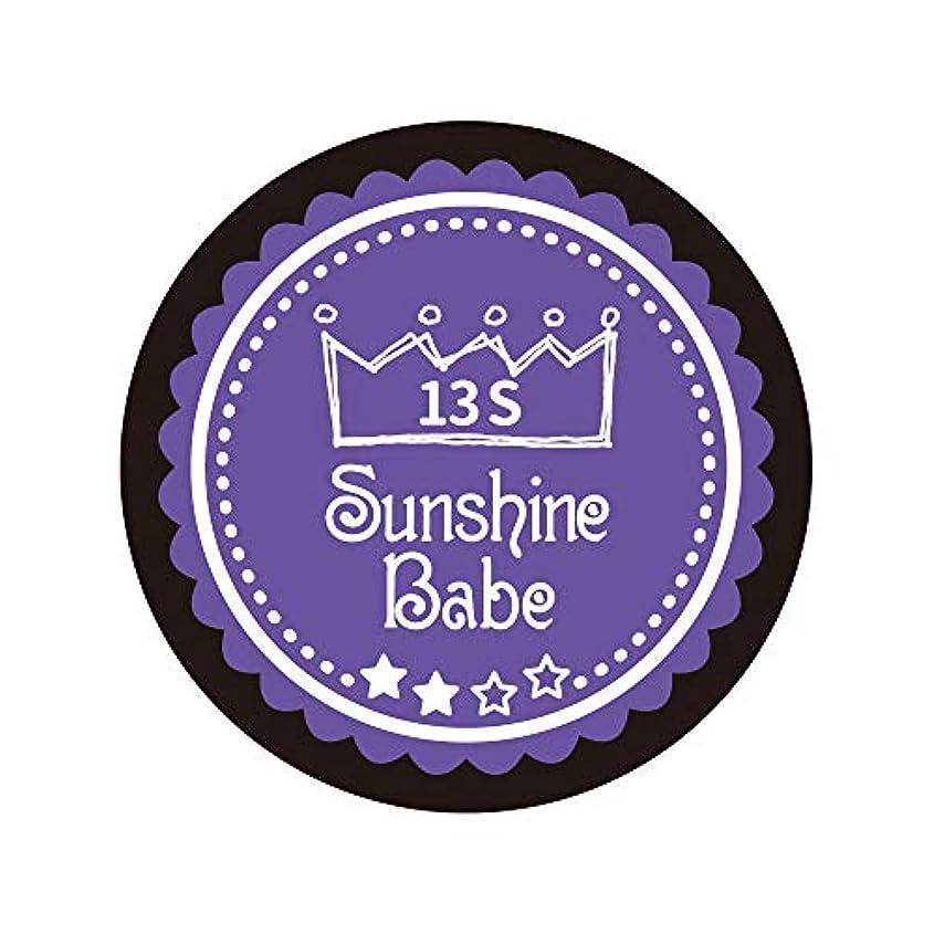 エレベーター欠席永遠のSunshine Babe カラージェル 13S ウルトラバイオレット 2.7g UV/LED対応