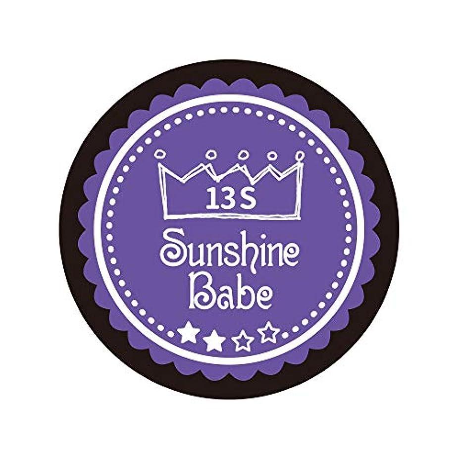 フライカイト方程式気づくSunshine Babe カラージェル 13S ウルトラバイオレット 2.7g UV/LED対応