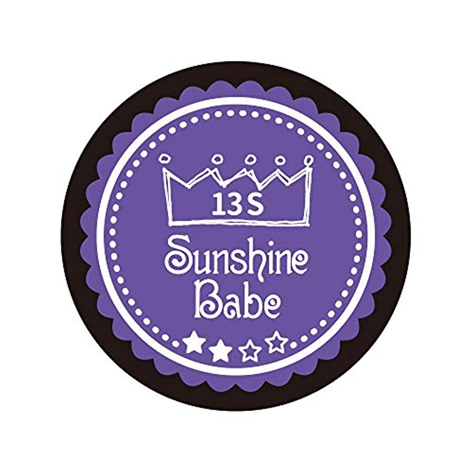 スカウトアクション学校教育Sunshine Babe コスメティックカラー 13S ウルトラバイオレット 4g UV/LED対応