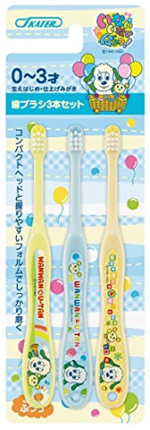 短命土カルシウムスケーター 歯ブラシ 乳児用 0-3才 毛の硬さ普通 3本組 いないいないばあ 15 TB4T