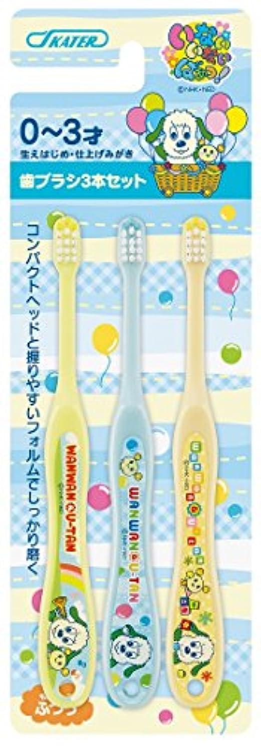ユーザーストリップ郵便物スケーター 歯ブラシ 乳児用 0-3才 毛の硬さ普通 3本組 いないいないばあ 15 TB4T