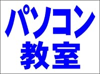 シンプル看板 「パソコン教室(紺)」<スクール・塾・教室> Mサイズ 屋外可(約H60cmxW45cm)