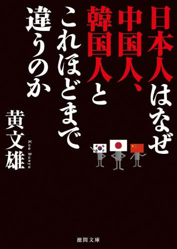 日本人はなぜ中国人、韓国人とこれほどまで違うのか (徳間文庫)の詳細を見る