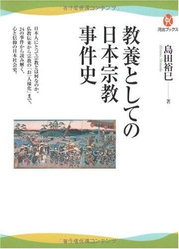 教養としての日本宗教事件史 (河出ブックス)の詳細を見る