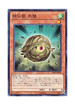 遊戯王 妖仙獣木魅 ノーマル CROS-JP018-N