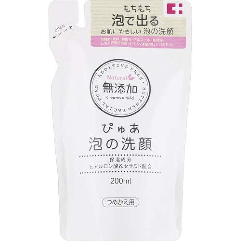 人知覚する組ぴゅあ無添加 泡の洗顔詰替 200mL