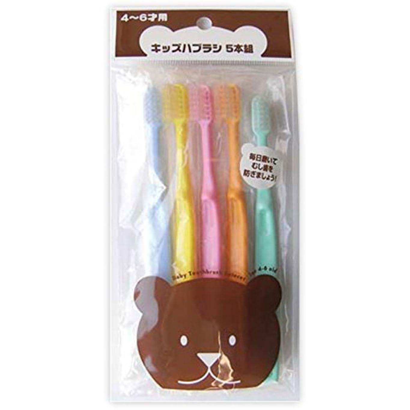 勉強するご注意方法ファイン キッズ歯ブラシ 5本組 4~6才用