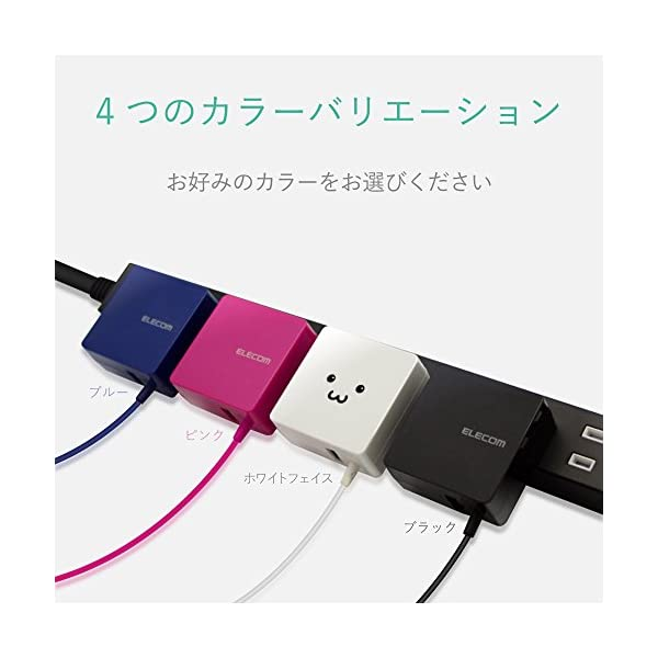 エレコム USB 充電器 ACアダプター コン...の紹介画像7