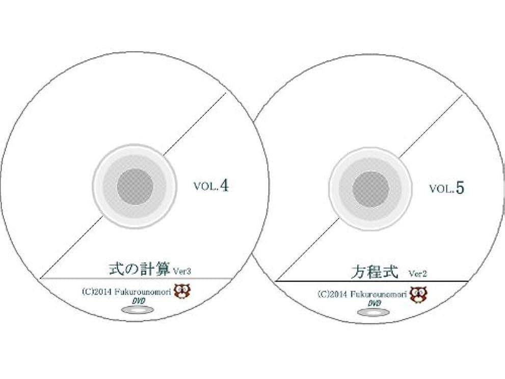 接ぎ木流出落ち着いた中学生の計算DVDセット 公立中学校2年生内容
