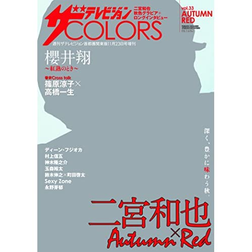 ザテレビジョンCOLORS vol.33 AUTUMN RED