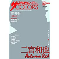 ザテレビジョンCOLORS vol.33 AUTUMN RED