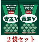青玉V 2袋セット(T&H)