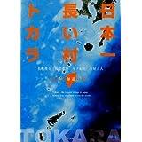 日本一長い村 トカラ ~輝ける海道の島々~