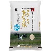 【精米】兵庫県但馬産 特別栽培米 無洗米 こしひかり 5kg 25年産 『コウノトリ育むお米(無農薬)』