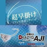 OceanRuler(オーシャンルーラー) クレイジグ 波動 AJI 1.5g