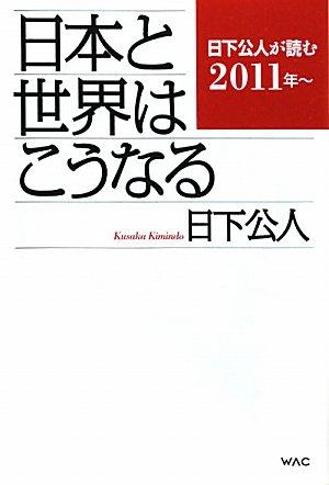日本と世界はこうなるの詳細を見る