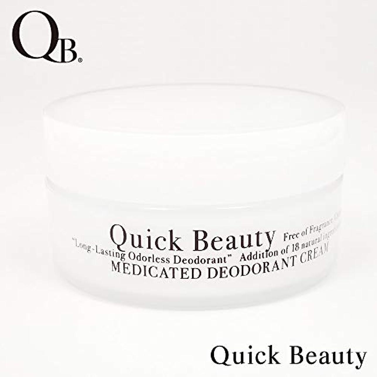 QB薬用デオドラントクリーム (クリーム 30g) QBデオドラントクリーム リベルタ クイックビューティー QB 薬用 ニオイ 防臭 匂い 制汗