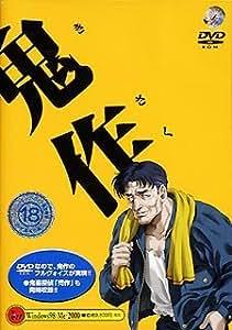 鬼作 DVD-ROM