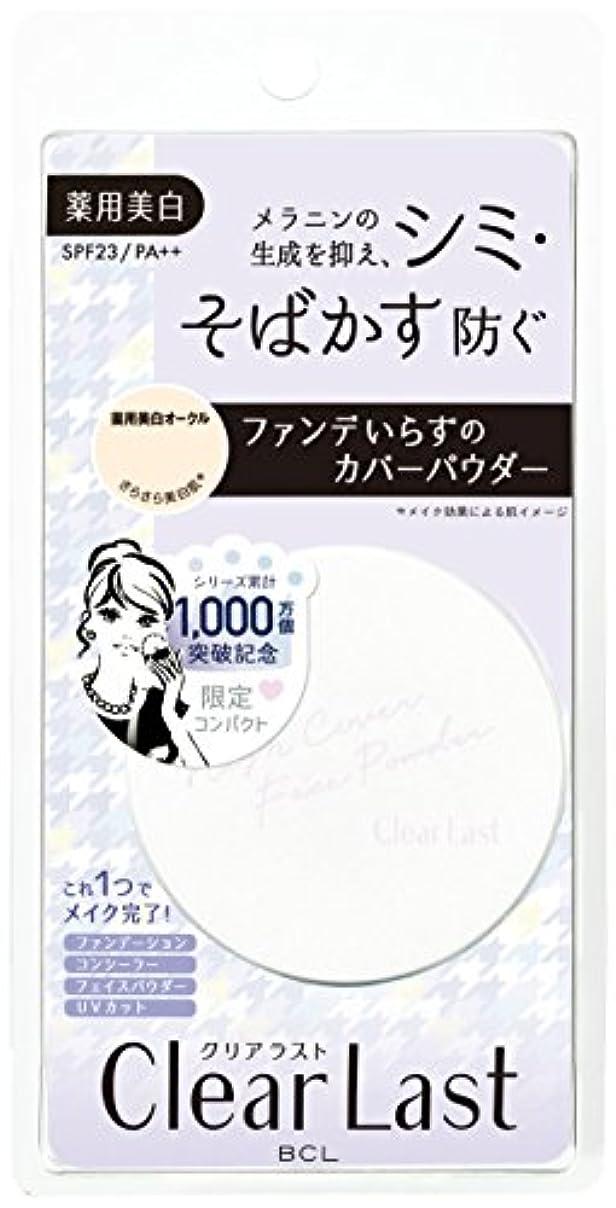安全なトリップ口ひげクリアラストフェイスパウダーパクト 薬用美白オークルa