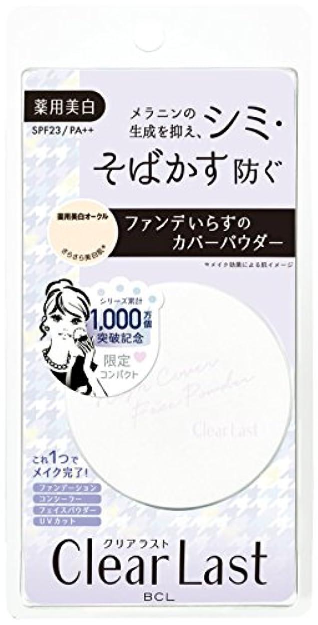 解決キャラクタージャンピングジャッククリアラストフェイスパウダーパクト 薬用美白オークルa