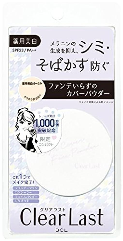 怠感審判舗装するクリアラストフェイスパウダーパクト 薬用美白オークルa