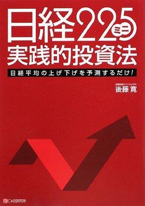 日経225ミニ実践的投資法の詳細を見る