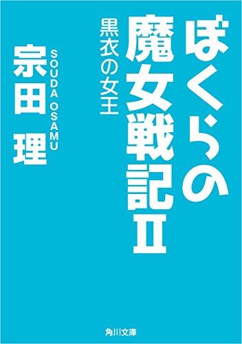 ぼくらの魔女戦記II 黒衣の女王 「ぼくら」シリーズ (角川文庫)