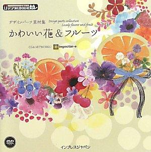 デザインパーツ素材集 かわいい花&フルーツ (ijデジタルBOOK)の詳細を見る