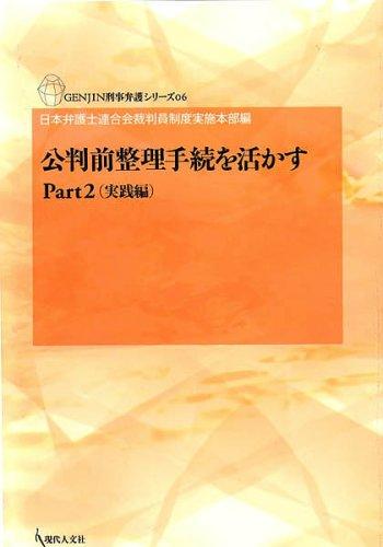 公判前整理手続を活かすPart2 (実践編) (GENJIN刑事弁護シリーズ 6)の詳細を見る