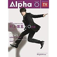 TVガイドAlpha EPISODE O (TVガイドMOOK 3号)