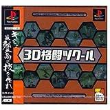 3D格闘ツクール