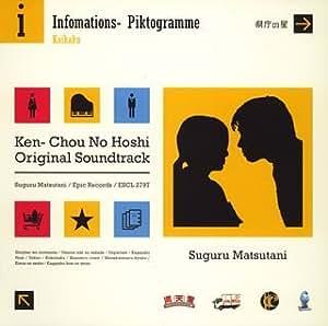 「県庁の星」オリジナル・サウンドトラック