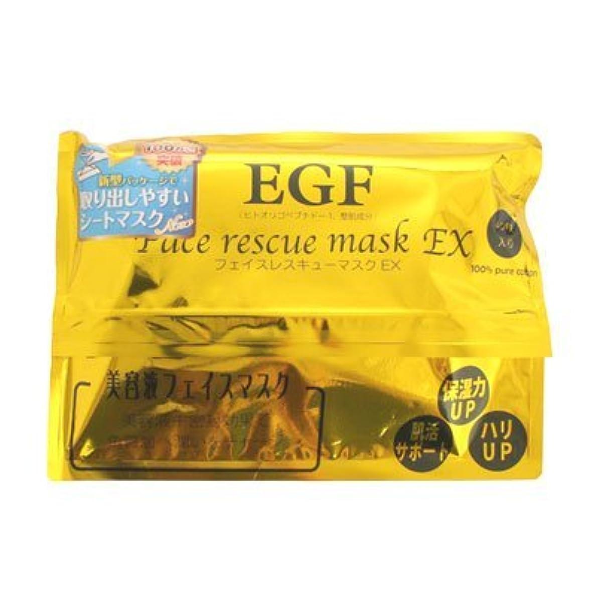 感謝けん引かすれたEGF フェイス レスキュー マスク EX (40枚入り)