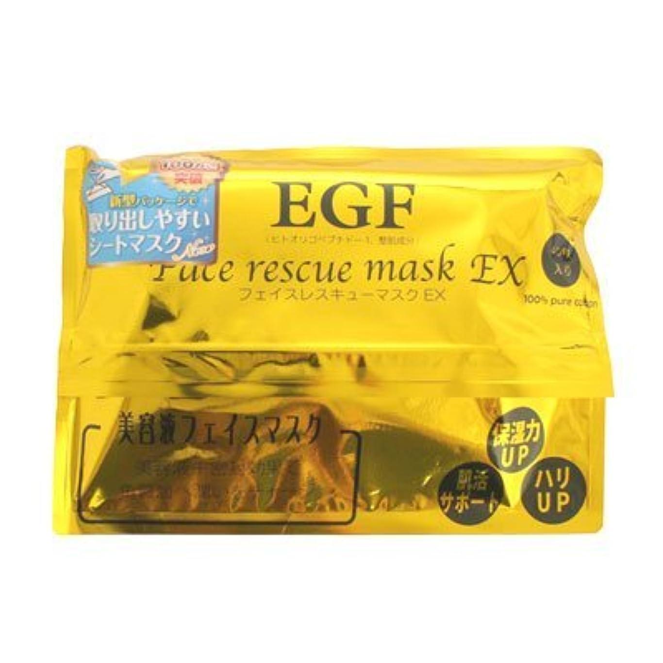 間欠動脈架空のEGF フェイス レスキュー マスク EX (40枚入り)