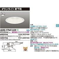 東芝ライテック ライトエンジンDL軒下 直径250 LEDD-17941-LD9【受注生産品】