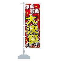 平成最後大決算セール のぼり旗 サイズ選べます(ジャンボ90x270cm 左チチ)