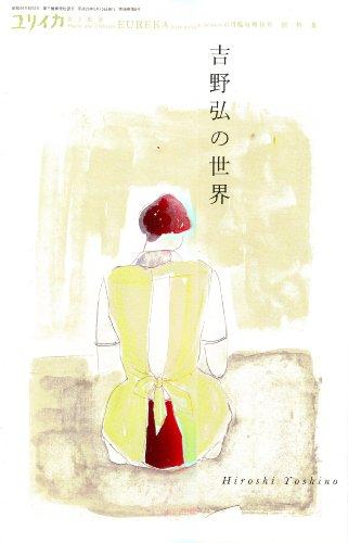 ユリイカ 2014年6月臨時増刊号 総特集=吉野弘の世界の詳細を見る