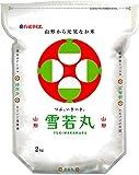 【精米】 山形県産 白米 雪若丸 2kg 令和元年産