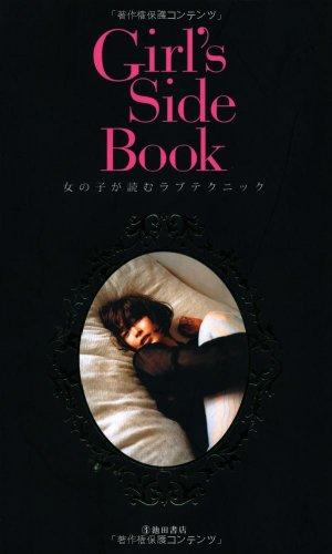 Girl's Side Book-女の子が読むラブテクニックの詳細を見る